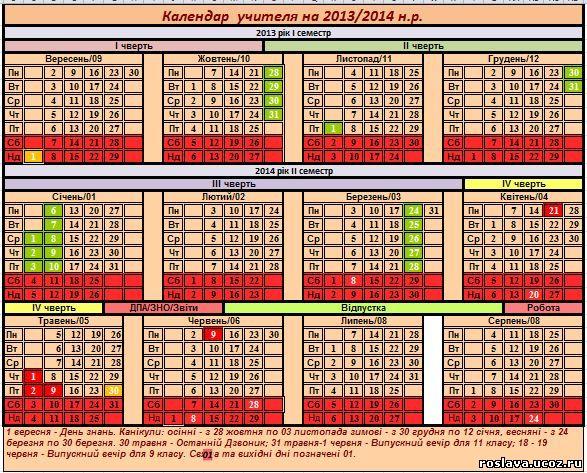 Завантажень.  Переглядів.  Календар для учителя на 2013-2014 нр у двох форматах. roslava.